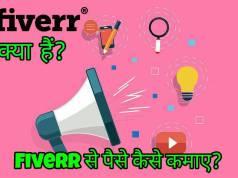 Fiverr Kya Hai? और Fiverrसे पैसे कैसेकमाए?