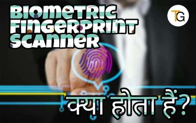 Biometric Fingerprint Scanner क्या होता हैं? इसके क्या फ़ायदे हैं?