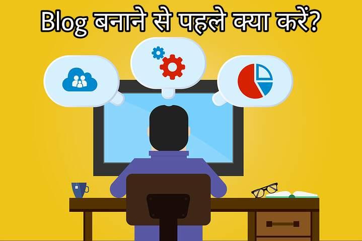 Blog Banane se Pahle Dhyan Rakhe ye Baate Hindi me
