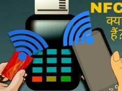 NFC क्या होता हैं और NFC का क्या उपयोग हैं?