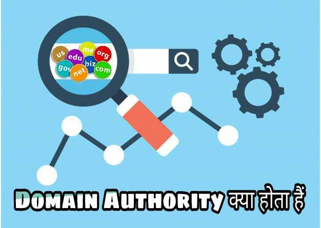 Domain Authority क्या होता हैं और इसको कैसे बढ़ाएं?