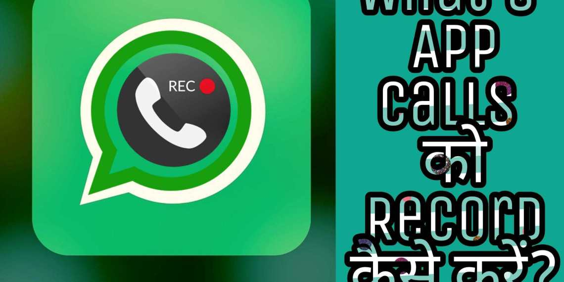 WhatsApp Call Record Kaise Kare?