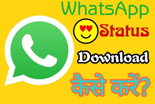 किसी का WhatsApp Status Download Aur Save Kaise Kare?