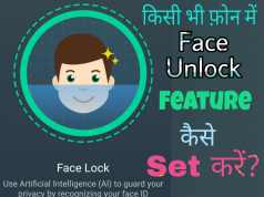 किसी भी Phone Me Face Unlock Feature Kaise Set Kare?