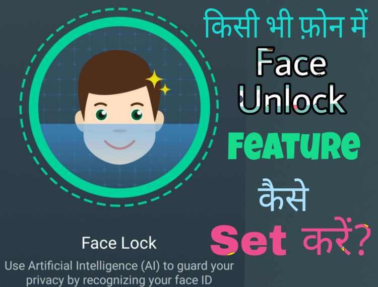 किसी भी Phone Me Face Unlock Feature Kaise Set Kare?