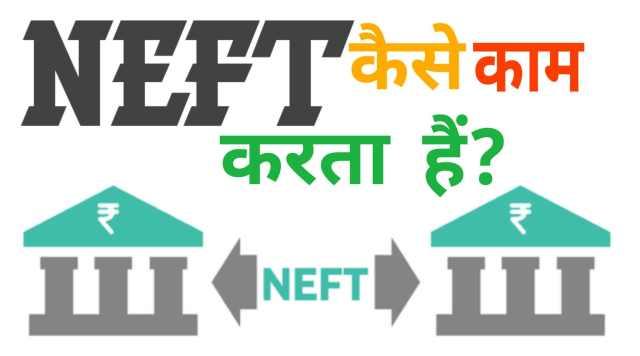 NEFT Aur RTGS KyaHai? NEFT कैसे काम करता हैं?