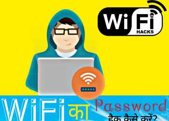 किसी भी WiFi का Password Hack Kaise Kare?