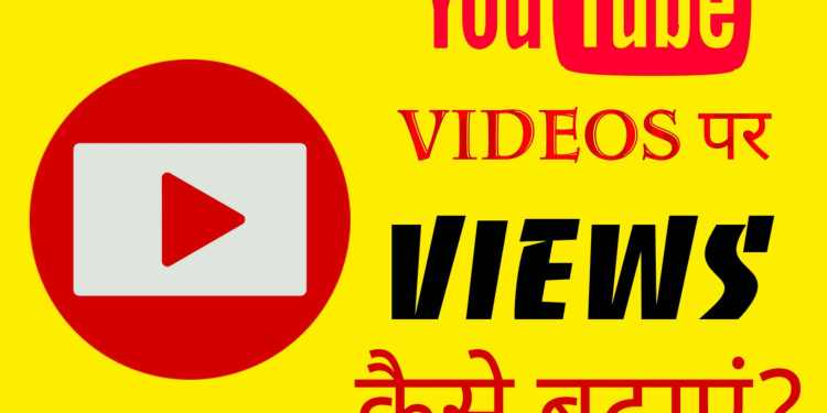 YouTube Videos Par Views Kaise Badhaye? YouTube Channel Fast Grow कैसे करें?