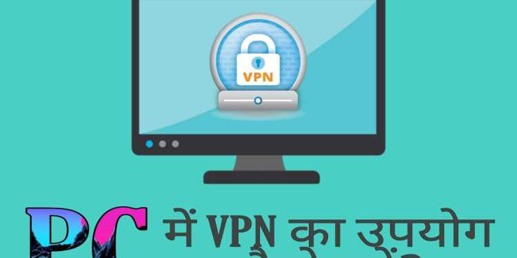 Computer Me VPN Kaise Use Kare? VPN के क्या फायदे हैं?
