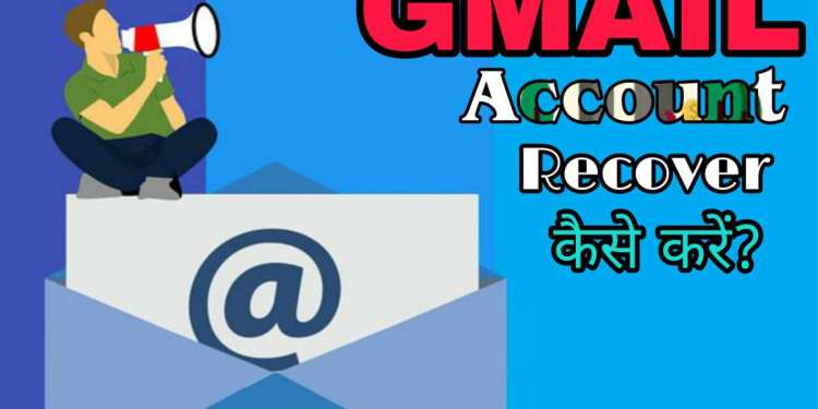 Gmail Account Recover Kaise Kare