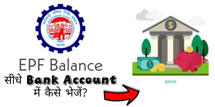PF Balance Direct Bank Account में कैसे भेजें?