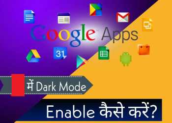 Google Apps MeDark Mode Enable कैसेकरें