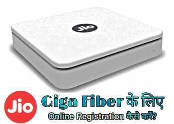 Jio GigaFiber Online Registration कैसे करें?