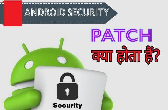 Android Security Patch क्या होता हैं? यहक्या काम करता हैं?