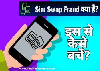 Sim Swap क्या हैं? कैसे काम करता हैं? Sim Swap से कैसे बचें?