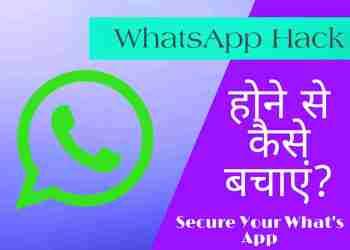 Whatsapp हैक होने से कैसे बचाएं?