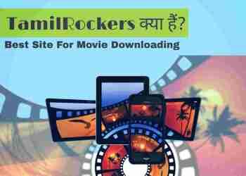 Tamil Rockers क्या हैं? क्या खास है इस वेबसाइट में?