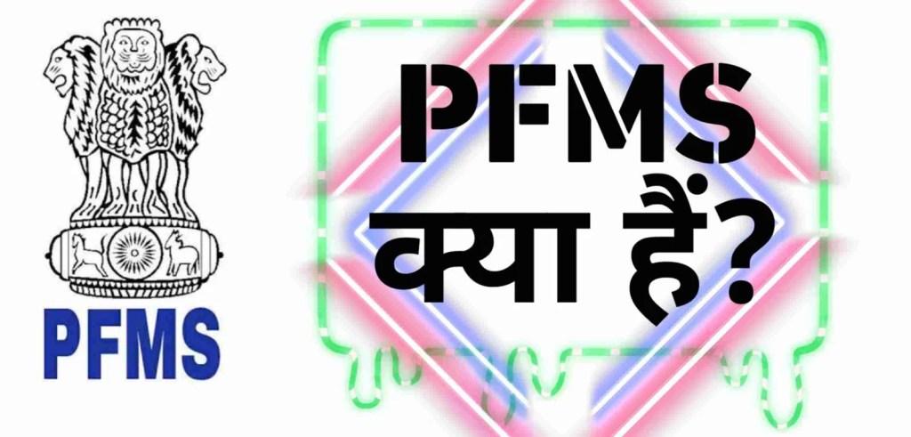PFMS Kya Hai? यह कैसे काम करता हैं और PFMS के लाभ क्या हैं?