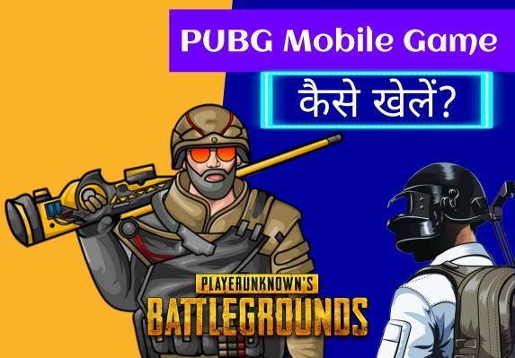 PUBG Game ko Kaise Khele puri jankari hindi me