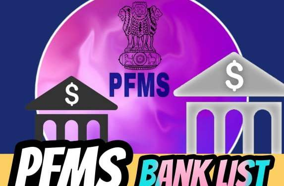 List of Banks Integrated with PFMS - PFMS Bank List 2020 In Hindi