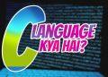 C Language क्या है