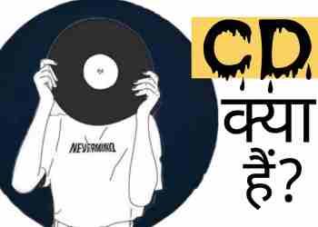 CDKya Hai? CD Ka Full Form Kya Hai?