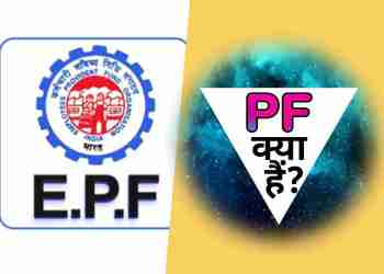 PFक्या है? PF का full form क्या है?