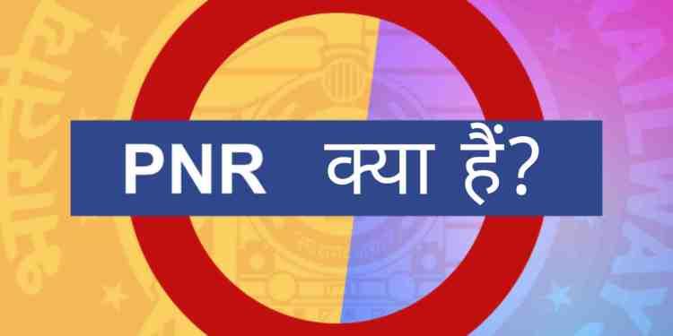 PNRNumber क्या होता है?PNRका फुल फॉर्म क्या है?