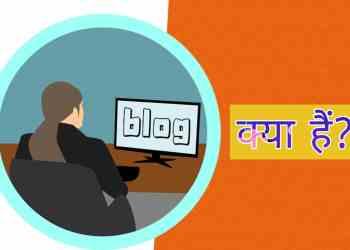 Blog क्या हैं? ब्लॉग का उद्देश्य क्या है?