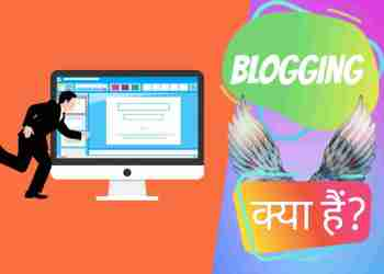 Bloggingक्याहैं?