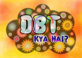 DirectBenefit Transfer (DBT) क्या है?
