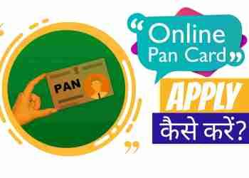 Online Pan Card Kaise Banaye?
