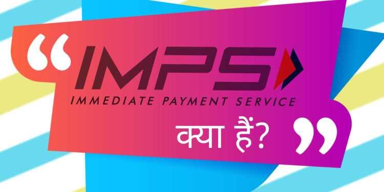 Immediate Payment Service IMPS Kya Hai?