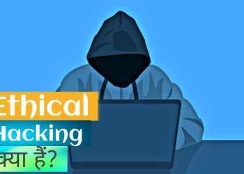 EthicalHacking क्या है? कितने प्रकार का होता है?