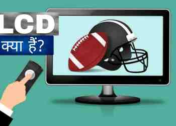 LCDक्या है? कैसे काम करता है?