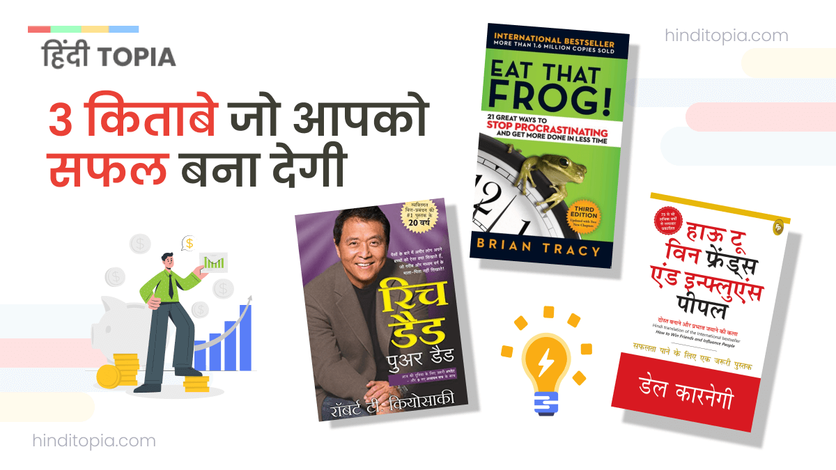 Top 3 Self Help Books to Become Successful and Wealthy in Hindi