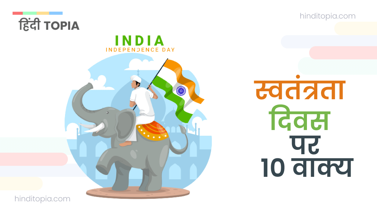 10 Lines on Independence Day in Hindi