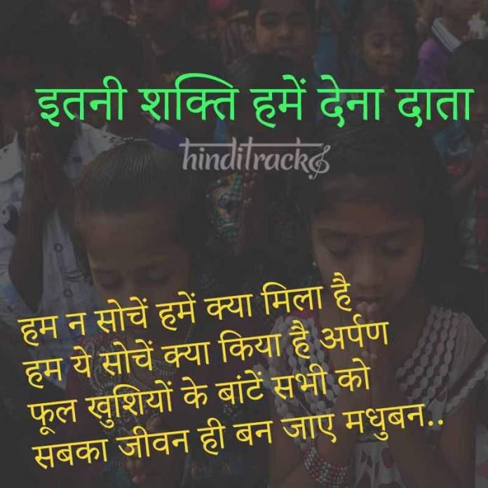 Itni shakti humein dena data lyrics in hindi
