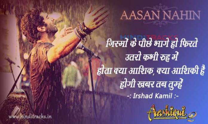 Aashan Nahin Yahan Hindi Lyrics