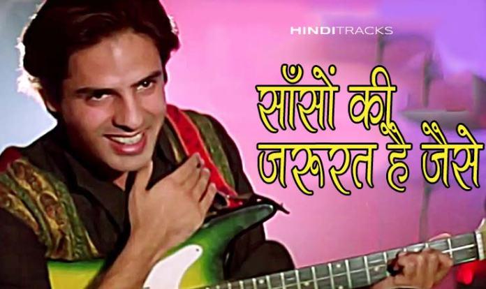 saason ki jarurat hai jaise Lyrics in Hindi