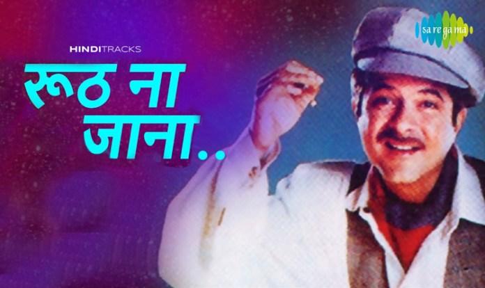 Rooth Na Jaana Hindi Lyrics