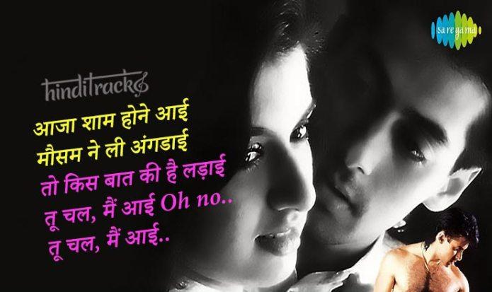 raja sham hone aayi lyrics in hindi