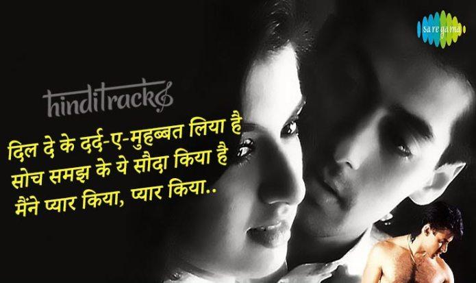 maine pyar kiya lyrics in hindi