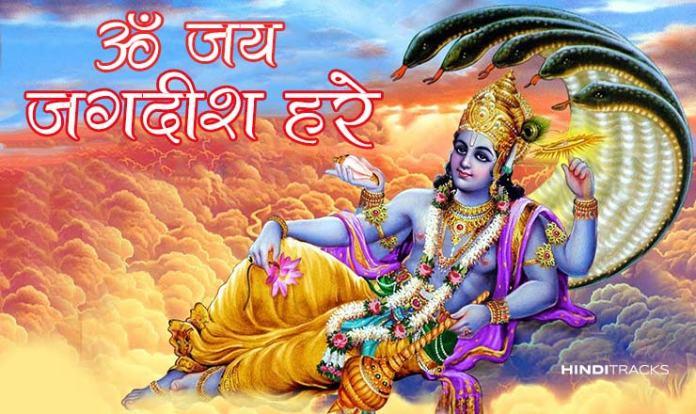 Om Jai Jagadish Hare Hindi Lyrics