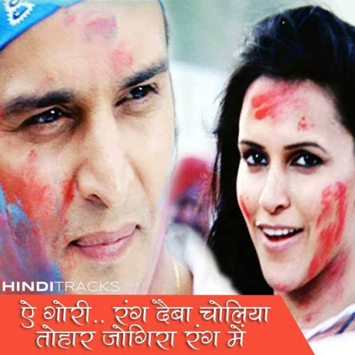 ae gori lyrics written in hindi