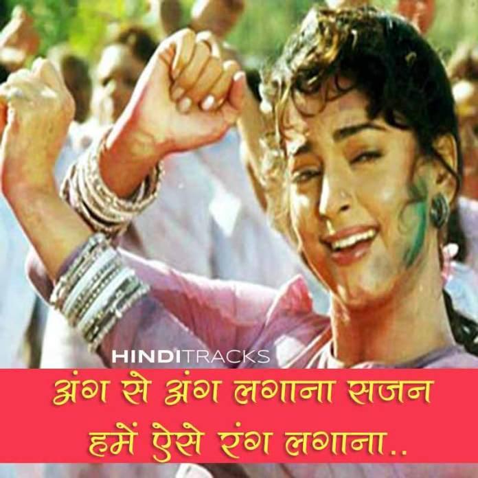 ang se ang lagana lyrics in hindi