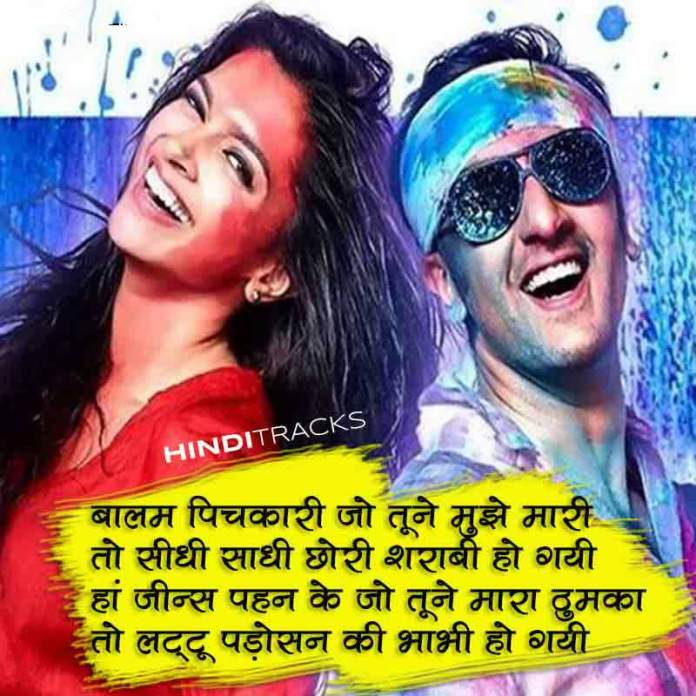 Balam Pichkari Holi Song Lyrics in Hindi