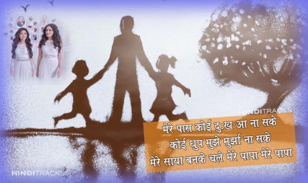 mere papa hindi lyrics