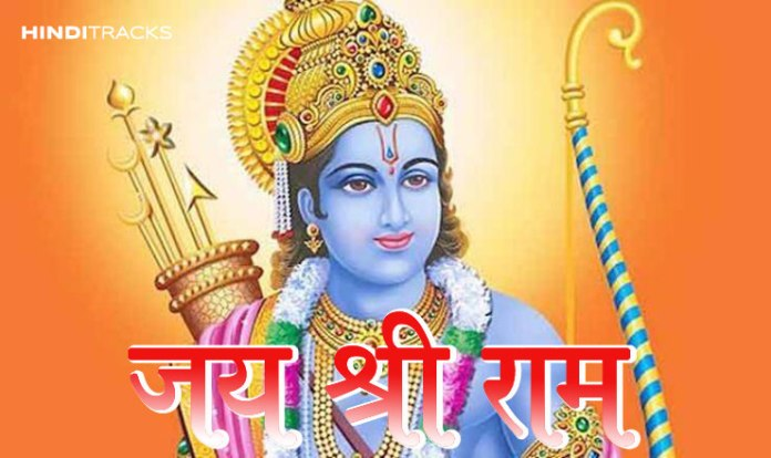 Ram Navami Song Lyrics