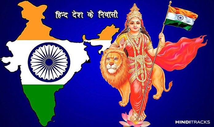 Hind desh ke niwasi hindi lyrics